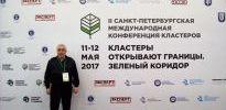 Международная конференция кластеров
