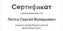 Курсанты-судоводители приняли участие во Всероссийском финансовом зачете