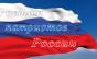 День России в Морском центре общеинженерного образования