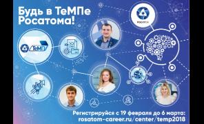 """Турнир молодых профессионалов """"ТеМП-2018"""""""
