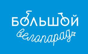 Большой Велопарад — 2018