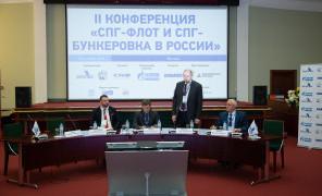 II конференция «СПГ-флот и СПГ-бункеровка в России»