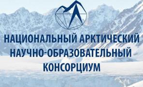Поздравляем победителей конкурса студенческих работ Национального Арктического научно-образовательного консорциума