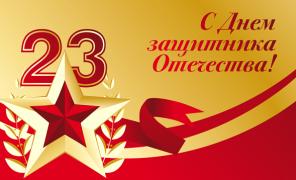 Поздравление директора ИМА Соколова Владимира Николаевича с Днем защитника Отечества