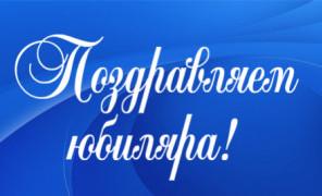Профессору Александру Баранову-95 лет!