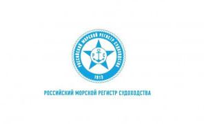 Конкурс Российского морского регистра судоходства для выпускников