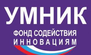 Примите участие в конкурсе «УМНИК-Маринет»
