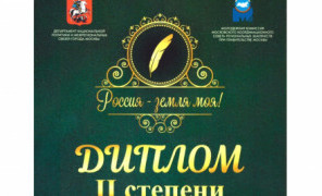 Макаровцы в конкурсе «Россия – земля моя»