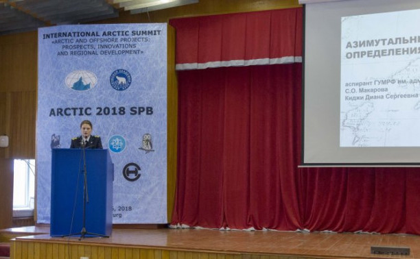 Победа аспиранта Института «Морская академия» на конкурсе НИР в рамках Международного Арктического Саммита