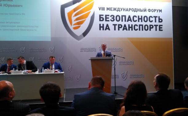 Международный форум «Безопасность на транспорте»