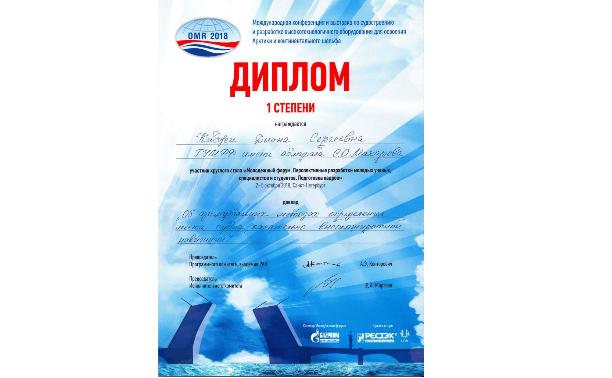 Участие молодых ученых Института «Морская академия» в Газовом форуме 2018