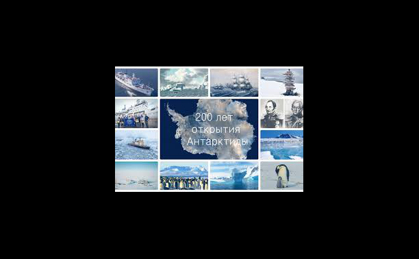 К 200-летию открытия Антарктиды