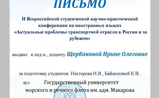 Курсанты-радисты Института «Морская академия» - дипломанты II Всероссийской студенческой конференции