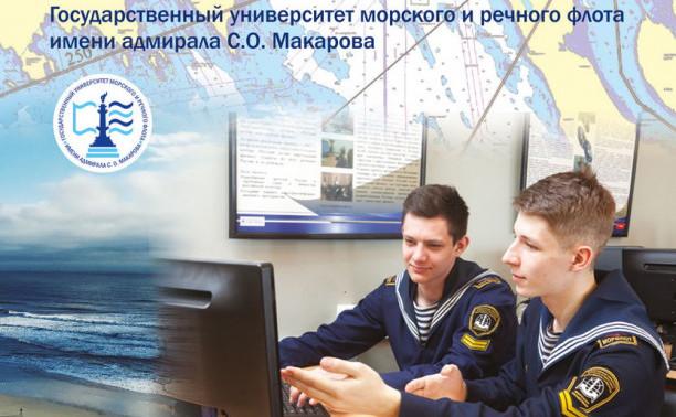 По волнам истории Института «Морская академия»