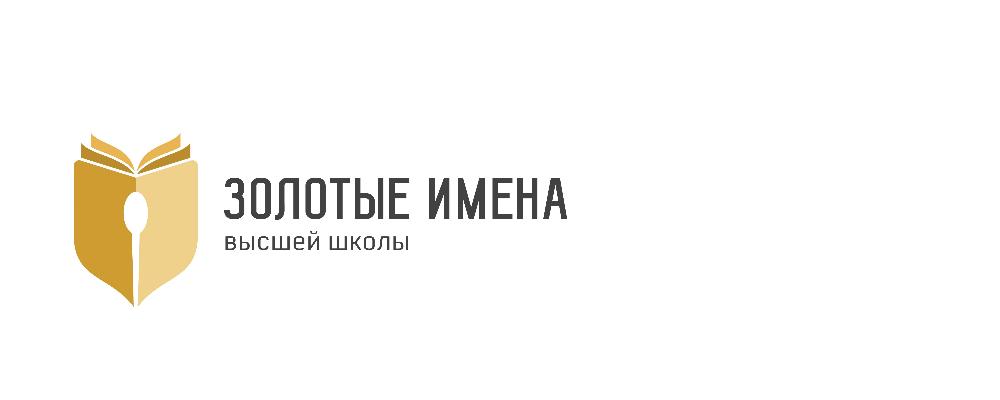 Профессор В.А. Логиновский – победитель конкурса «Золотые Имена Высшей Школы – 2018»
